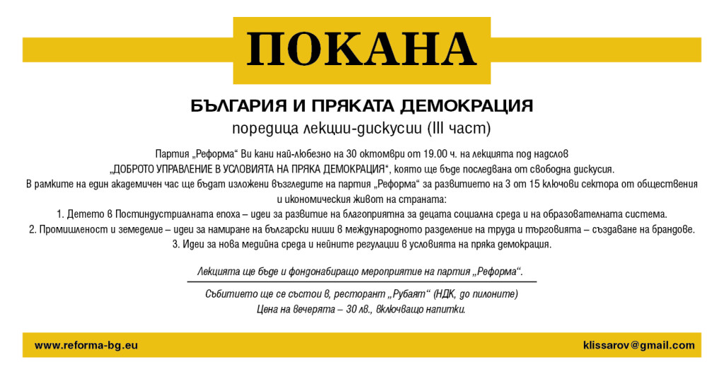 Pokana_prqka-demokraciq-01